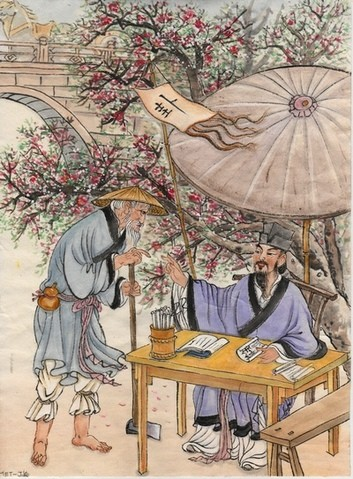 Шао Юн - величайший мастер И-Цзин