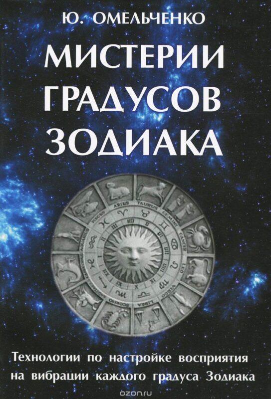 Мистерии градусов Зодиака