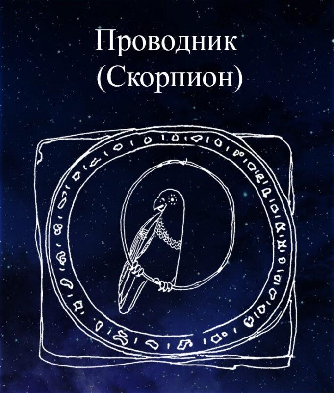 Проводник (Скорпион)