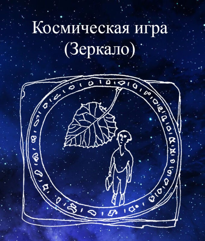 Ритуал посвящения в космическую игру (Зеркало)