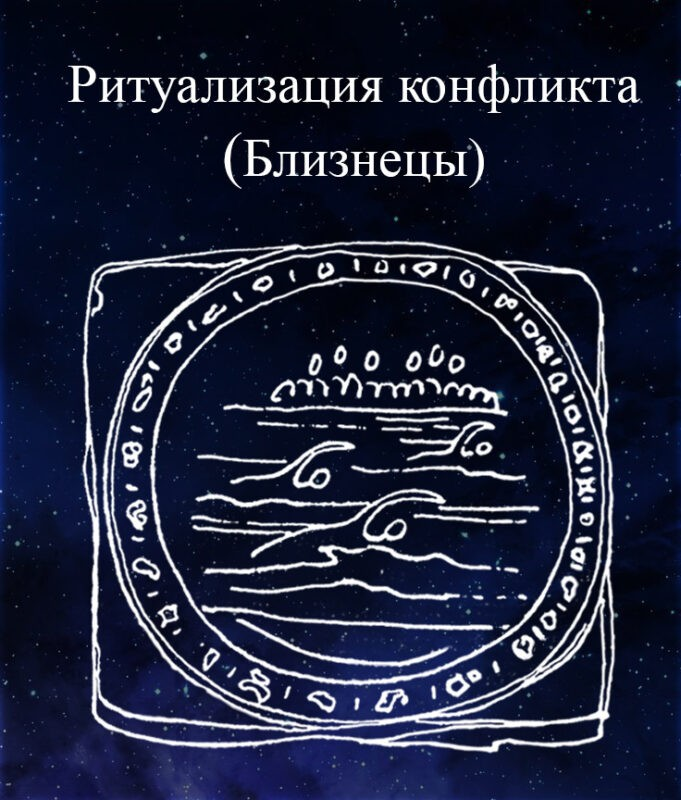 Ритуализация конфликта (Близнецы)