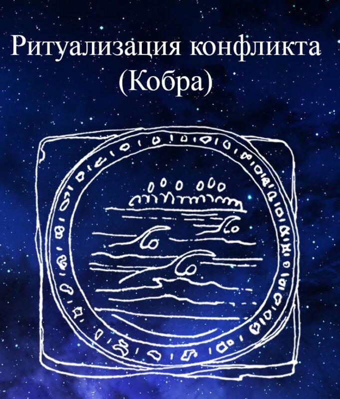 Ритуализация конфликта (Кобра)