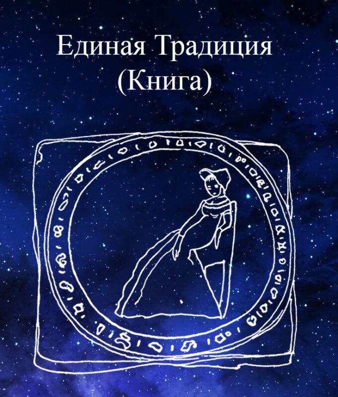 Универсальное Знание и Единая Традиция (Книга)