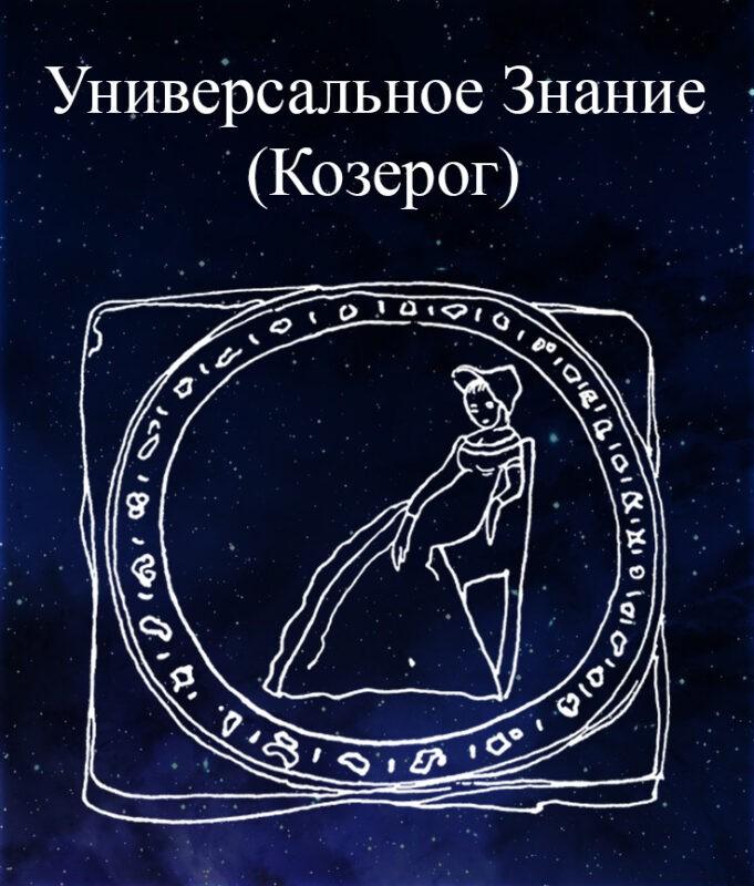 Универсальное Знание и Единая Традиция (Козерог)