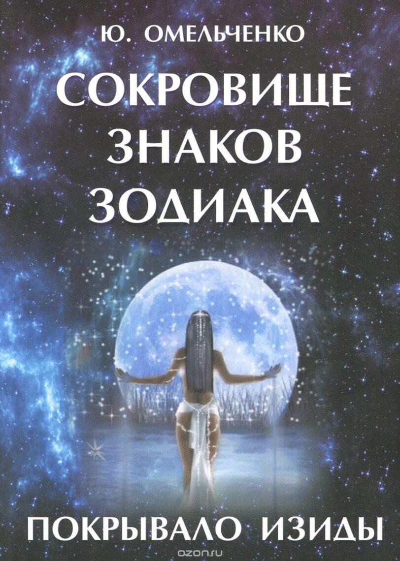 Yurij_Omelchenko__Sokrovische_znakov_zodiaka_ili_Pokryvalo_Izidy